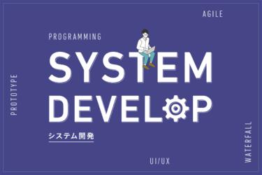 業務システム開発事業